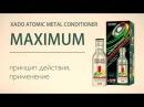 Обрабатываем двигатель атомарным кондиционером металла MAXIMUM