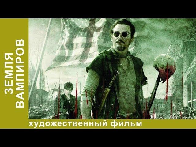 Земля вампиров Фильм Ужасы StarMedia