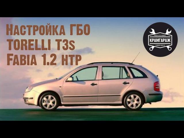 Настройка ГБО Torelli T3s на Skoda Fabia HTP
