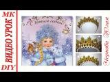 НОВОГОДНЯЯ КОРОНА КАНЗАШИ, МК / DIY NEW YEAR KANZASHI CROWN