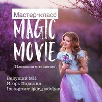 """МК MAGIC MOVIE """"Ожившие мгновения"""" в Москве"""