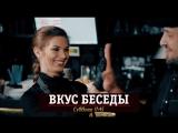 АНОНС! «ВКУС БЕСЕДЫ» с Анной Сапега на Первом Крымском    «BEmine Grill Bar»