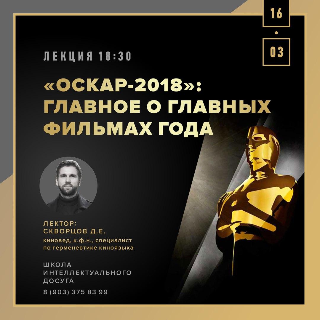 """Афиша Волгоград """"Оскар-2018"""": главное о главных фильмах"""