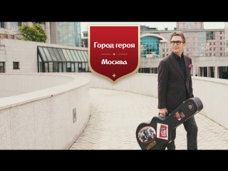 Город героя: Москва Валерия Сюткина