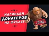 AuRuM TV КАК НАГИБАТЬ ДОНАТЕРОВ С ФУЛЛ КОЛОДАМИ   CLASH ROYALE