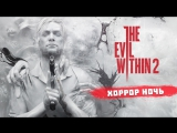 Хоррор Ночь | The Evil Within 2 (PS4 PRO)