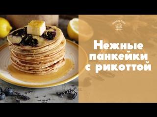 Панкейки из рикотты с черникой [sweet & flour]