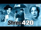 Господин 420Shree 420 (русс. суб.) - Pyar Hua Ikrar Hua Hai (Радж Капур, Наргиз)