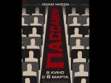 ПАССАЖИР - Анимированный постер - В кино с 8 марта