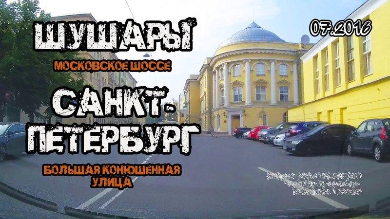 Шушары → Санкт-Петербург (Шушары, Московское ш. → Санкт-Петербург, Большая Конюшенная ул.) (07/2016)