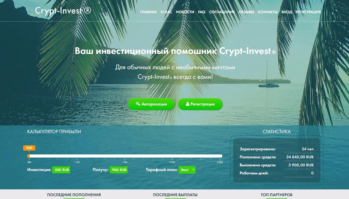 Crypt Invest