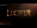 Люцифер / Lucifer 3 сезон - промо-ролик в Full HD 2017