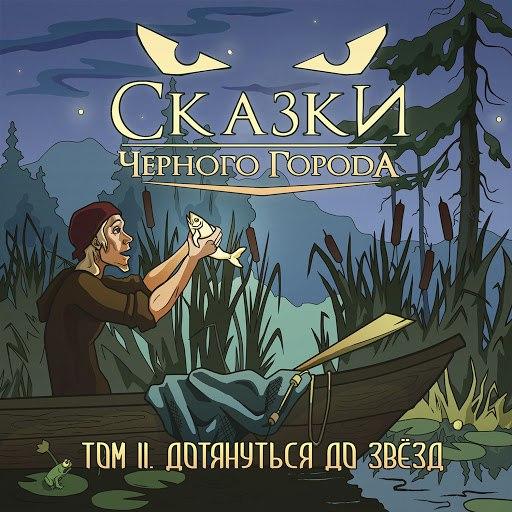 Сказки Чёрного Города альбом Том II. Дотянуться до звёзд