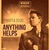 9.03 | ANYTHING HELPS | New Bar