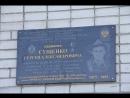 Открытие Мемориала Герою России Пограничнику Сущенко С.А. г.Курган, 11 микрорайон, улица Сущенко.