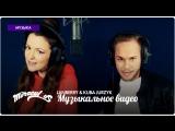 Miraculum: Biedronka i Czarny Kot – Lanberry & Kuba Jurzyk | Mam Super Dar! (Music Video)