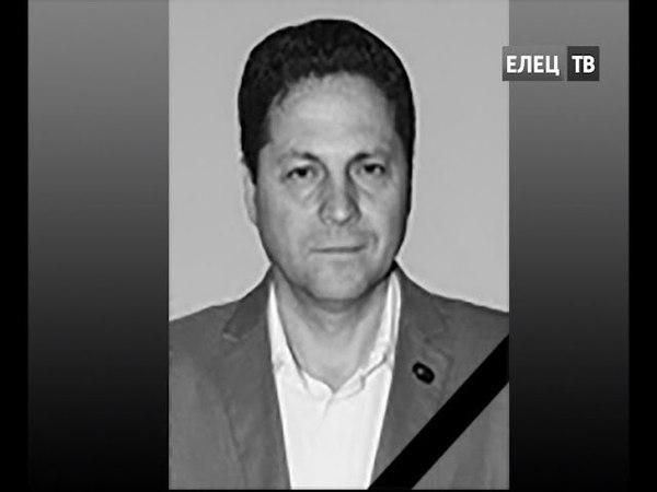 На 49 ом году жизни скоропостижно скончался генеральный директор АО Энергия