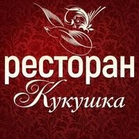 Логотип Ресторан «Кукушка» / Калуга