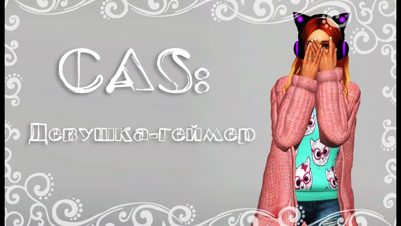The Sims 4: CAS   Create-a-Sim/Создание персонажа   Girl-Gamer/Девушка-геймер   1