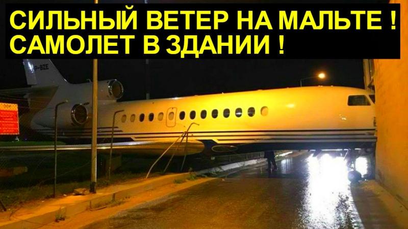 Мальта самолет съехал с полосы из-за ветра в здание !
