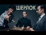 Шерлок 2 сезон 1 серия