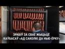 Беларус з Падляшша нарабіў каўбасы ад Саколкі да Нью Ёрку