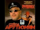 Степан Арутюнян - Все украли