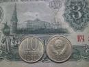 Ценные монеты СССР 10 копеек 1990 года с буквой М как отличить редкую монету. ст