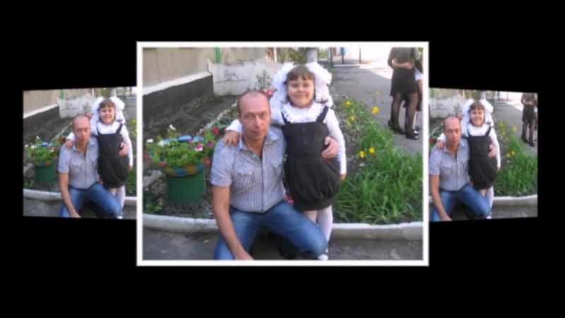 Я и ПАПА видеоролик Котикова Диана школа №9