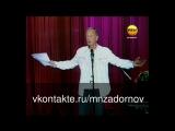 Михаил Задорнов Прокурор, бегемот и капуста