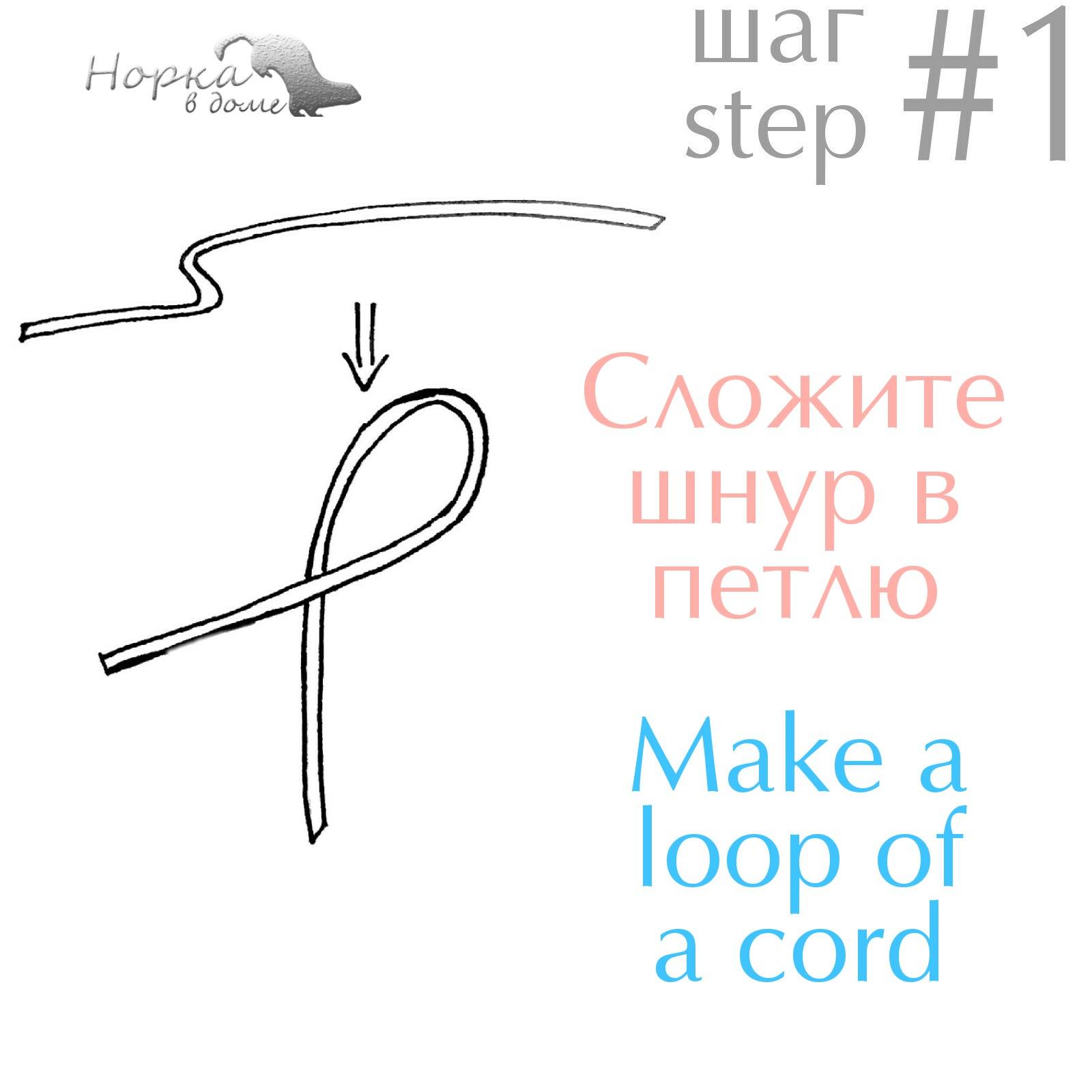 Изготовление шлейки для норки своими руками