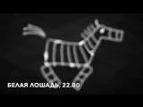13.01 СтарНовГод в Белой Лошади