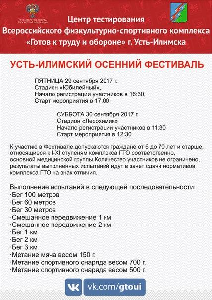 Осенний фестиваль ГТО в Усть-Илимске