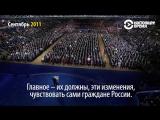 Путин будет участвовать в президентских выборах-2018. Вспоминаем его обещания перед прошлыми выборами