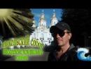 Никольский собор Пискаревское мемориальное кладбище Санкт Петербург
