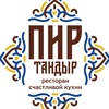 """Пир Тандыр"" Ресторан счастливой кухни"