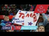 ПХК ЦСКА –ХК «Амур» 4:0.Вокруг матча