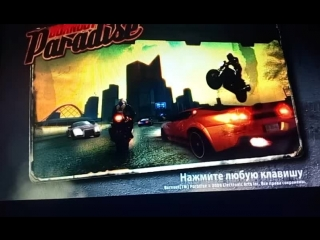 Играем в Burnout Paradice с Wolf_rain 330