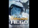 Обнимая небо 7-8-9-10-11-12 серия (2014)