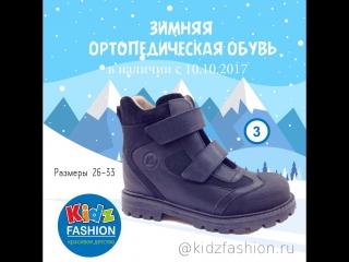 Детская зимняя ортопедическая обувь!