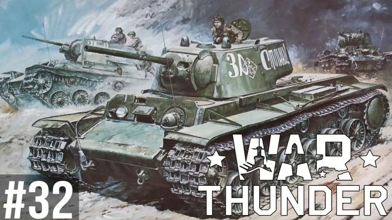 War Thunder! Играем в [War Thunder] 32. Играем Сами и с Подписчиками!