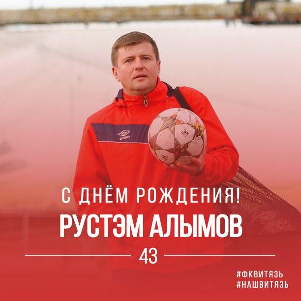 С Днём Рождения, Рустэм Мялекович!