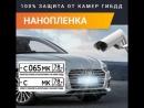 Нано-Пленка на автомобильные номера против камер ГИБДД