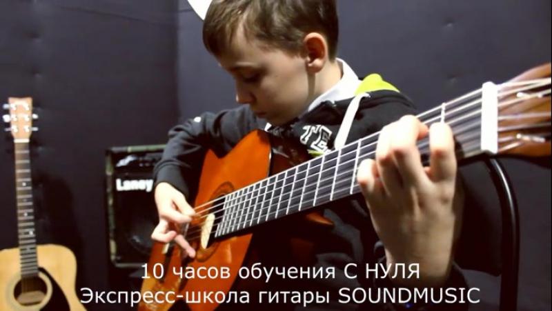 10 часов обучения С ПОЛНОГО НУЛЯ в экспресс-школе SOUNDMUSIC (уроки, обучение, курсы, репетитор по гитаре в Курске)
