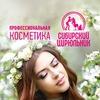 Магазины косметики | Сибирский Цирюльник