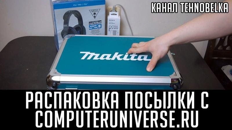 Распаковка посылки с Computeruniverse.ru - Перфоратор. Стены в субботу мягче!