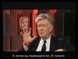 FS Прием. Дэвид Линч о творческом процессе (David Lean Lecture: David Lynch, BAFTA, 2007)