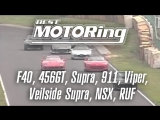 Супербитва Best Motoring 1994 [BMIRussian]