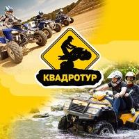 Логотип Прокат квадроциклов Владивосток. Квадротур