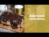 Как сделать шоколадные синнабоны [sweet & flour]